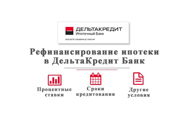 ДельтаКредит Банк — рефинансирование ипотечного кредита, понижение ставки по ипотеке