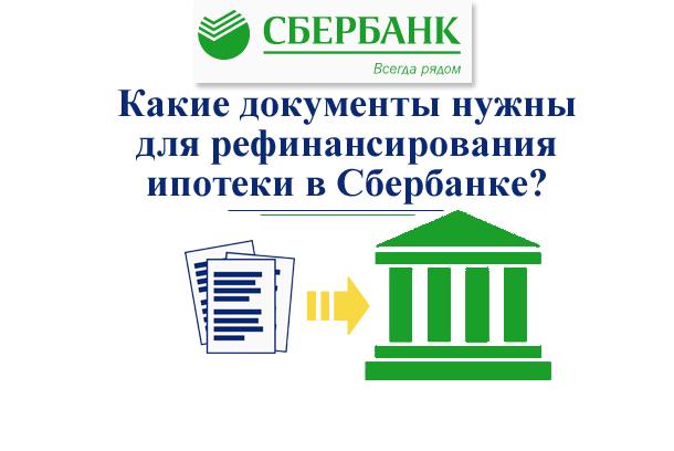 Перечень документов для рефинансирования ипотеки в Сбербанке
