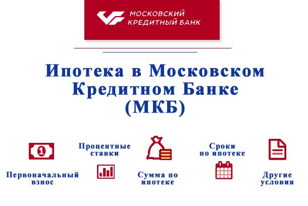 Как оформить ипотеку в Московском Кредитном Банке — МКБ