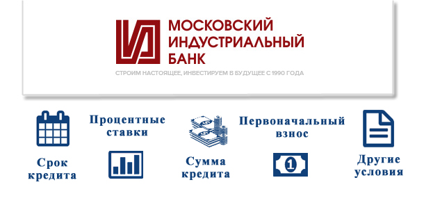 Ипотека в МИБ: рефинансирование, условия