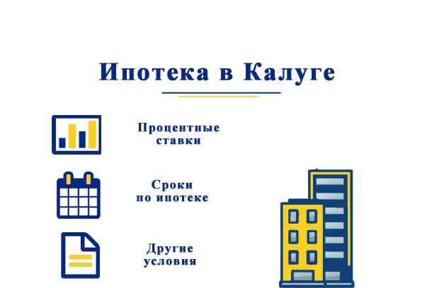 Взять ипотеку в Калуге