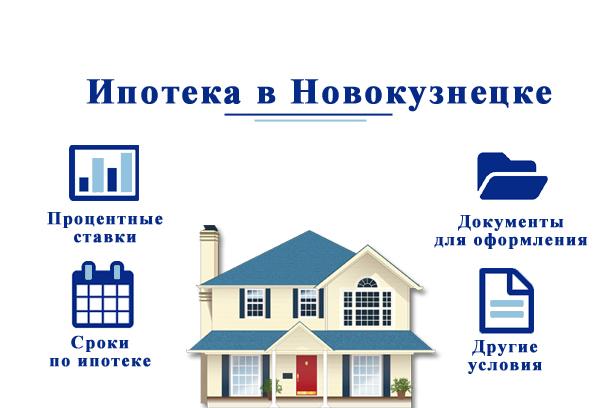 Как взять ипотеку в Новокузнецке?