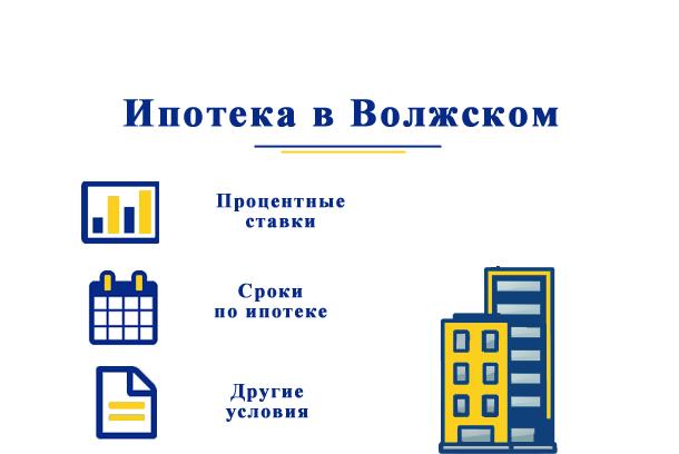 Как взять ипотеку в Волжском?