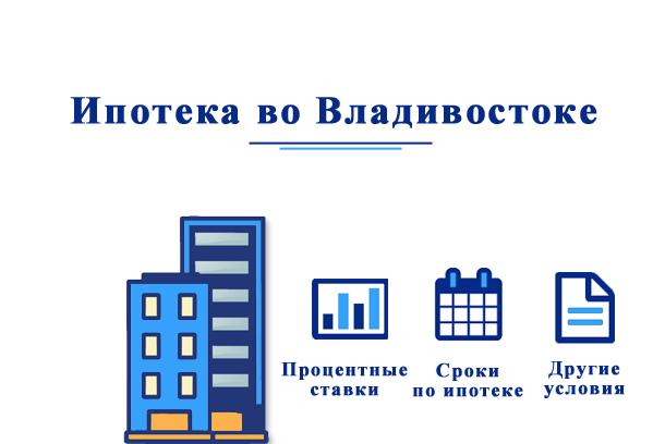 Как взять ипотеку во Владивостоке?