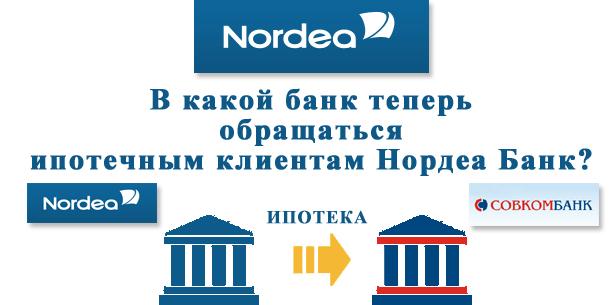 Ипотека Нордеа Банка