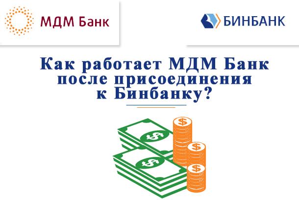 Кредиты МДМ Банка в филиалах банка