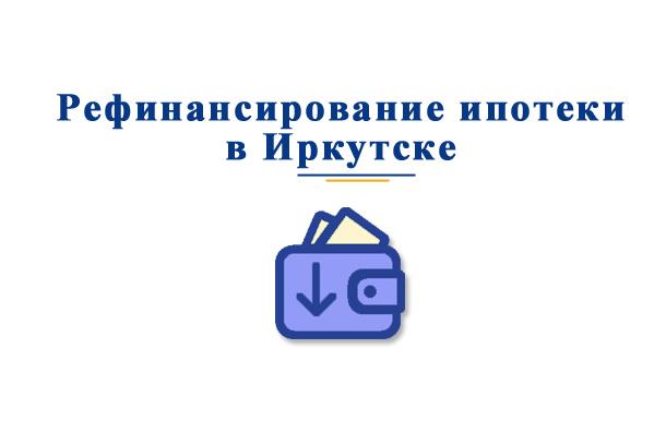 В каких банках можно произвести рефинансирование ипотеки в Иркутске?
