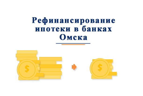 В каких банках Омска можно рефинансировать ипотеку?