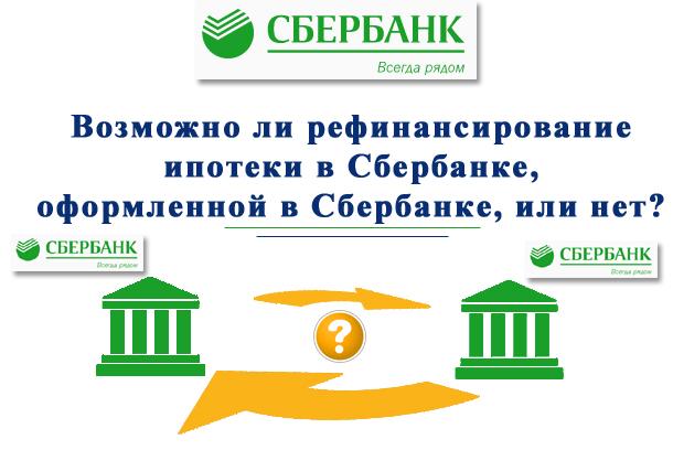 Возможно ли рефинансирование ипотечного кредита в Сбербанке, оформленного в Сбербанке ранее