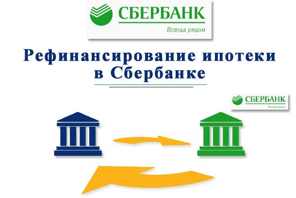 Рефинансирование ипотеки в Сбербанке на меньший процент
