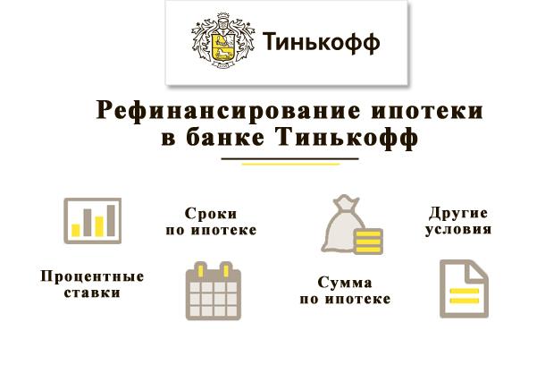 Условия рефинансирования ипотеки в банке Тинькофф