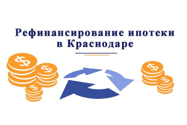 В каких банках Краснодара можно произвести рефинансирование ипотеки?
