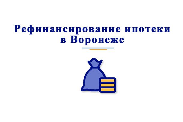 В каких банках Воронежа можно произвести рефинансирование ипотеки?
