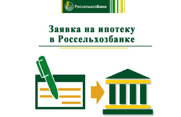 Как оставить заявку на ипотеку или рефинансирование ипотеки в Россельхозбанке?
